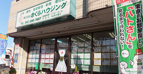 さくらハウジング 東大和本店