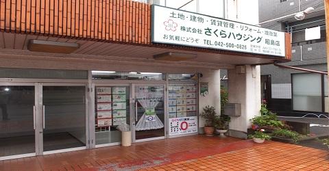 さくらハウジング 昭島店