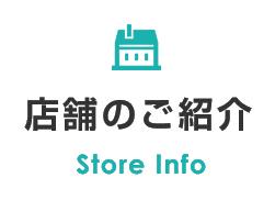 店舗のご紹介